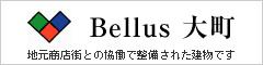 Bellus大町